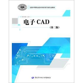 电子CAD(第二版)
