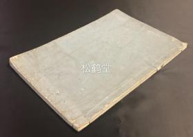 《订正寻常小学修身教典》卷一1册全,和本,明治34年,1901年版,石版印刷,内含30课程,每课均为精美石版画,如有《龟兔赛跑》等,早期精美日本教科书。