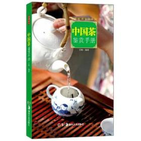 T-城市格调鉴赏系列·中国茶鉴赏手册