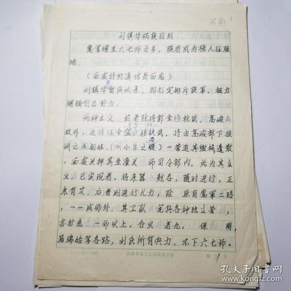 陕西文史专家摘抄冯玉祥,宋哲元,张凤翔,刘镇华资料一组