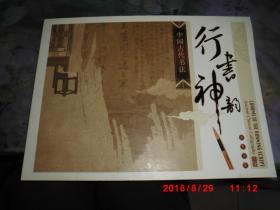 邮册:中国古代书法---行书神韵  邮票珍藏