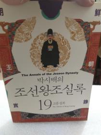 韩文原版《朝鲜王朝实录》第十九册