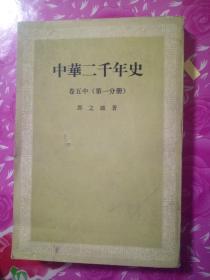 中华二千年史卷五中第一分册