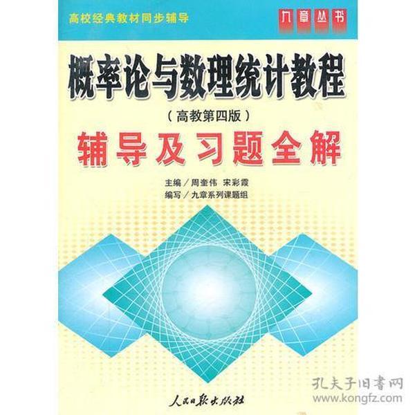 概率论与数理统计教程高教四版辅导及习题全解