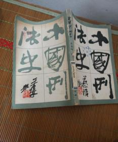 中国刑法史(馆藏)