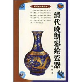 老古董丛书:清代晚期彩绘瓷器