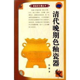 清代晚期色釉瓷器