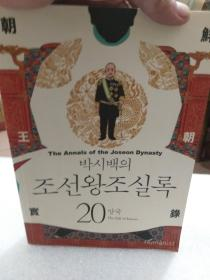 韩文原版《朝鲜王朝实录》第二十册