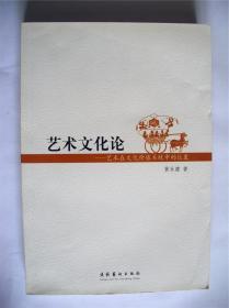 学者黄永健教授签赠柯明本《艺术文化论》 品相好文化艺术出版社
