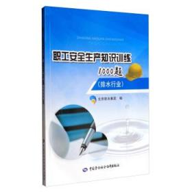 职工安全生产知识训练1000题(排水行业)