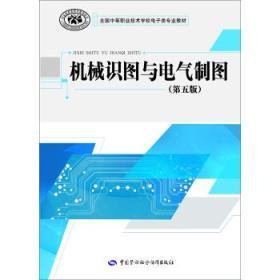 机械识图与电气制图(第五版)