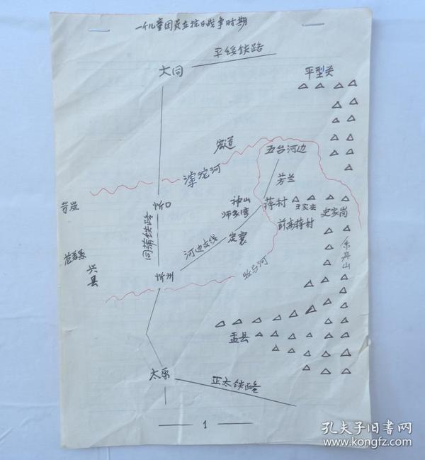 老革命手稿《一个儿童团员在抗日战争时期》  无款 使用中国社会科学院哲学研究所稿纸   赠送信札1通    货号:第38书架—B层