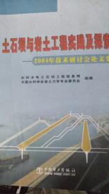 土石坝与岩土工程实践及探索:2004年技术研讨会论文集
