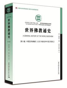 世界佛教通史:第六卷:中国汉传佛教(公园19世纪中叶至20世纪)