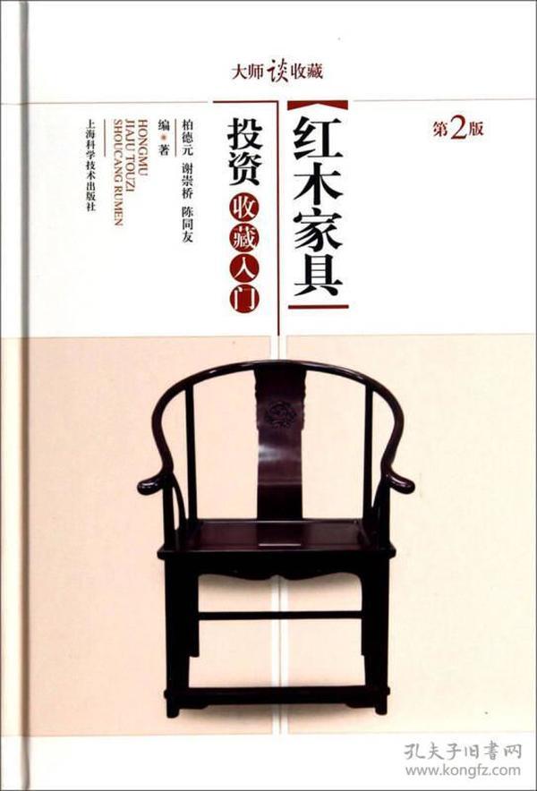 大师谈收藏:红木家具投资收藏入门(第二版)