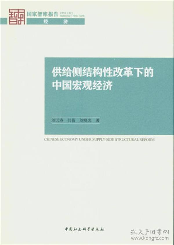 9787516186848供给侧结构性改革下的中国宏观经济