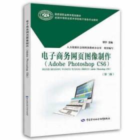 电子商务网页图像制作(Adobe Photoshop CS6)(第二版)