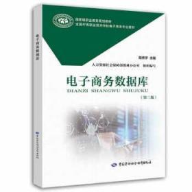电子商务数据库(第三版)