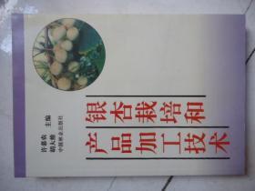 银杏栽培和产品加工技术