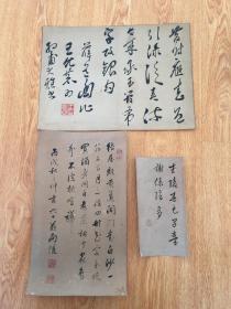 清代日本老书法三幅,有印章落款请自鉴