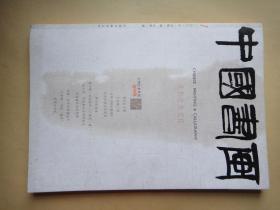 中国书画  1 〔创刊号〕