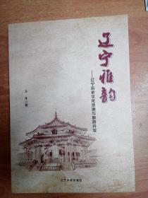 辽宁雅韵——辽宁历史文化资源与旅游开发