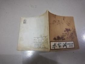 【9】水帘洞   刘继卣绘