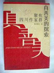 学者陈朝红签赠干诲兵本《真善美的探索——聚焦四川作家群》 品相好四川人民出版社