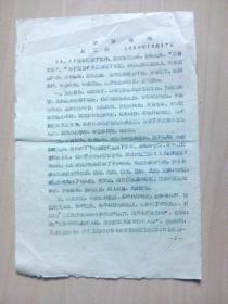 1960年学习简报
