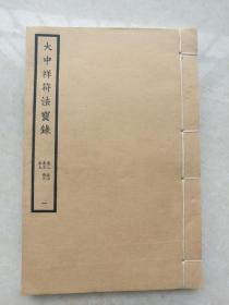 民国景印赵城金藏,大中祥符法宝录一。品相相当好,触手如新。