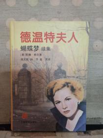 德温特夫人(蝴蝶梦续集)