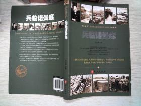 第二次世界大战全程记实系列丛书:兵临诺曼底、、、、
