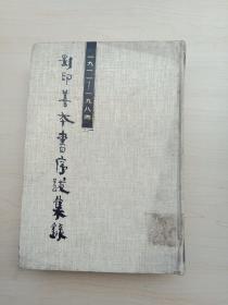 影印善本书序跋集录:1911-1984(大32开精装)