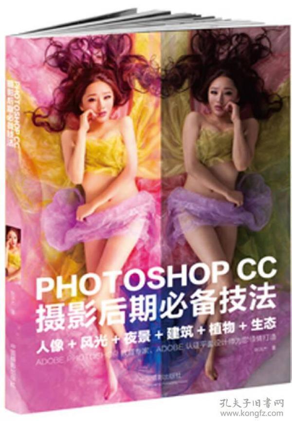 PHOTOSHOP CC摄影后期必备技法