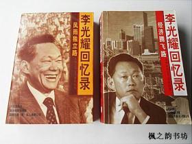 李光耀回忆录(风雨独立路+经济腾飞路 全二册合售 外文出版社1998年1版1印 内附大量历史旧照 正版私藏)