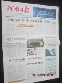 """【报纸】河南日报 2013年9月16日【从""""新名词""""看开封经济新常态】"""