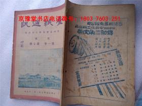 台纸通讯月刊第一卷第七期中华民国三十七年