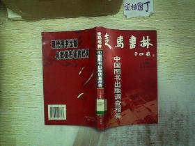 走马书林——中国图书出版调查报告