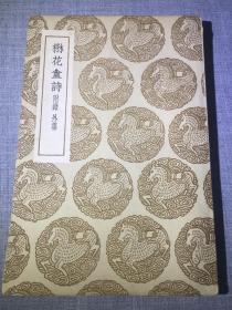 民国旧书:楙花盦诗 文学