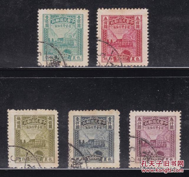 台包1 北平版限台湾省贴用包裹印纸-5全