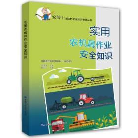 实用农机具作业安全知识