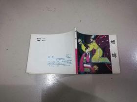 A3《蟋蟀》 岭南美术出版社 连环画  1版1