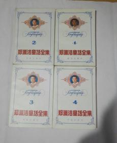 郑渊洁童话全集(1,2,3,4卷)4册合售.一版一印!!