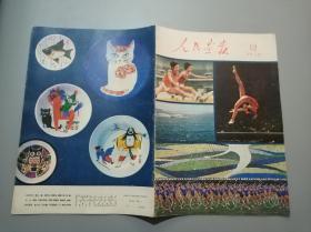 人民画报(1979年12月号)【附人民画报1979年索引一张】