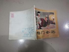 A3杨门女将  王叔晖绘画 人民美术出版社1978年一版一印