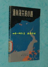 80年代侦破小说:通向海关的小路