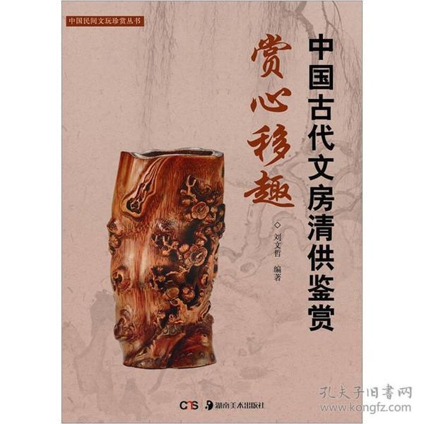 中国民间文玩珍赏丛书·赏心移趣:中国古代文房清供鉴赏
