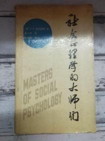 《社会心理学的大师们》