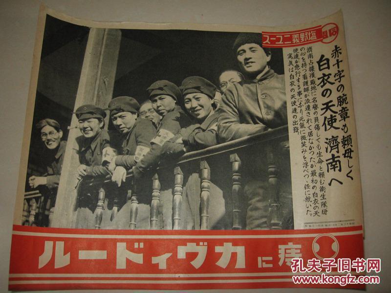 日本侵华罪证 1938年时事写真新闻 济南沦陷后红十字医护人员