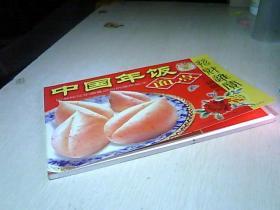 中国年饭 ·面点